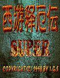 西游释厄传SUPER