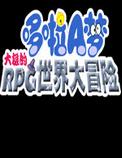哆啦A梦:大雄的RPG世界大冒险