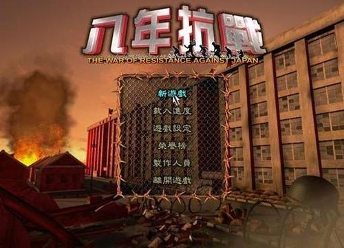 抗日 八年抗战 中文版